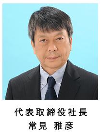 代表取締役社長 常見雅彦